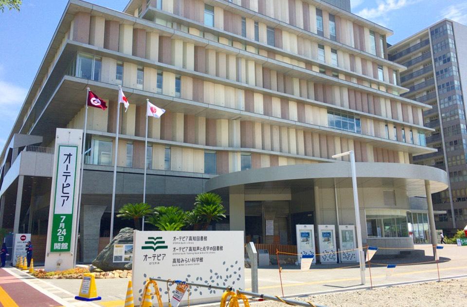 中四国最大の図書館 科学館、プラネタリウムも完備!「オーテピア」